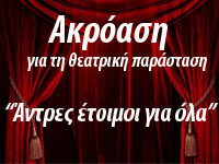 Akroaseis-Audition-7