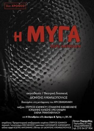 H Myga-1