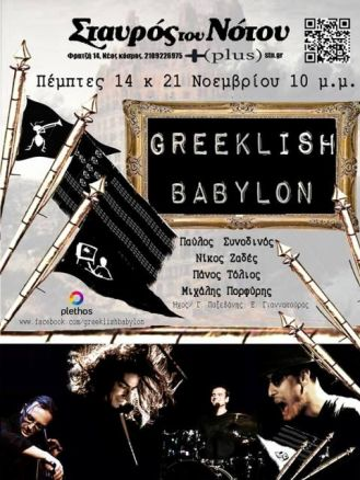 Greeklish Babylon