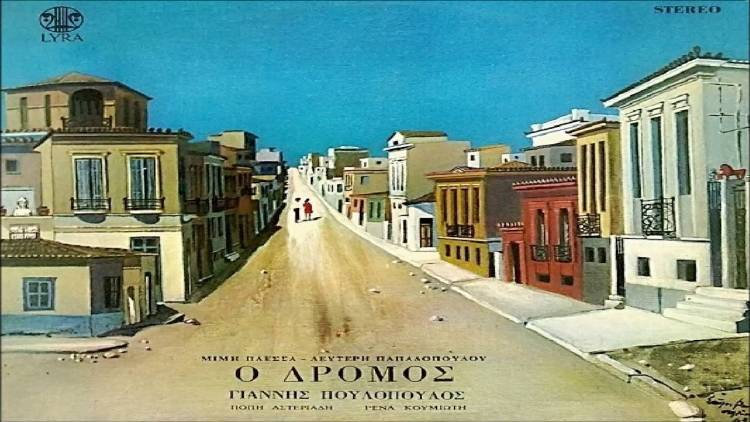 Giannis Poulopoulos-Dromos