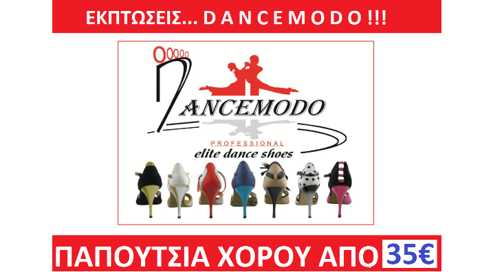 Dancemodo Ekptwseis