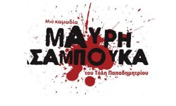 Mavri Sampouka-1