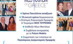 Miss Tourism of Greece